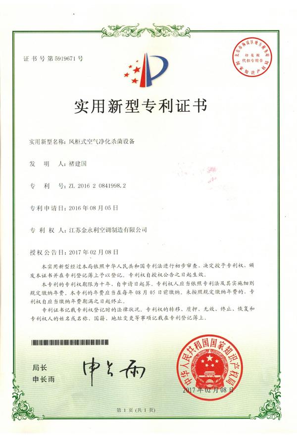 风柜式空气净化杀菌设备专利