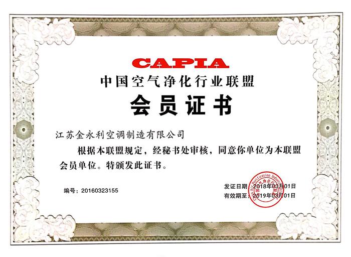 空气联盟认证证书